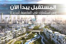 New Capital City Midtown, Townhouse Middle For Sale Direct Landscape | العاصمه الاداريه الجديده ميدتاون, تاونهاوس ميديل للبيع يطل على لاندسكاب